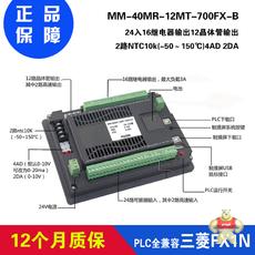 MM-40MR-12MT-700-FX-B