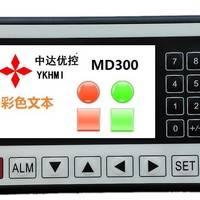 中达优控触摸屏PLC一体机,彩色文本MD430厂家直销