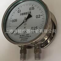 上海自仪表四厂CYW-150B 不锈钢差压压表 CYW-153B 差压表