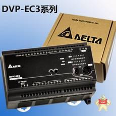 DVP32EC00R3 DVP32EC00T3