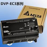 全新原装台达PLC DVP24EC00R3 DVP24EC00T3 EC3系列假一罚十
