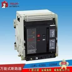 CDW1 2000/200A-6300A