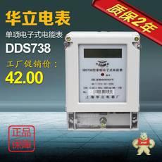 DDS738
