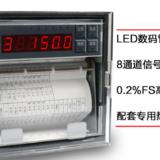 有纸温度记录仪-EH200-12-热电阻输入 参数 价格