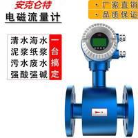 AKLT-LDE农改水电磁流量计_水煤浆电磁流量计_盐溶液定量控制电磁流量计