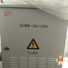 DUMW-48/50H