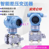 AKLT-DP智能差压变送器_ 高静压变送器 _绝对压力变送器_微差压变送器