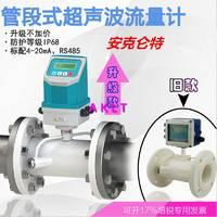 AKLT-PT管道式超声波流量计__工业循环水超声波流量计_油田油污水超声波流量计