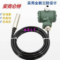 AKLT-TR投入式液位变送器_ 水位传感器_ 静压式扩散硅液位计