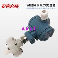 AKLT-JS聚四氟乙烯防酸碱隔膜压力变送器_ 隔膜液位变送器_四氟隔膜压力变送器
