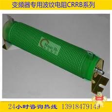 CRRB-6000W/20RJ
