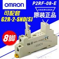 原装欧姆龙 OMRON 小型继电器座 P2RF-08-E 8脚 适用G2R-2-SN