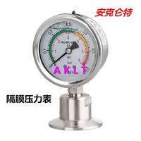 AKLT-YTP60卫生型隔膜压力表_ 不锈钢耐震压力表 _快装卡箍式隔膜压力表