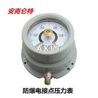 AKLT-YX160防爆电接点压力表_ 防爆真空压力表_防爆隔膜压力表