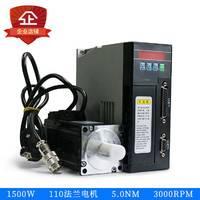 1500W 110法兰伺服电机 5.0NM 3000转 良石伺服电机驱动器套装
