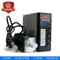 1300W 130法兰伺服电机 5.0NM 2500转 良石伺服电机驱动器套装