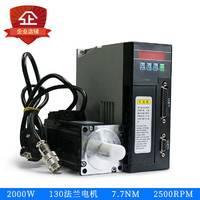 2000W 130法兰伺服电机 7.7NM 2500转 良石伺服电机驱动器套装