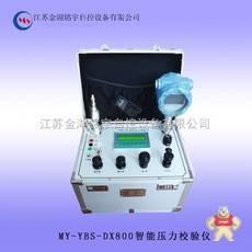 MY-YBS-DX800