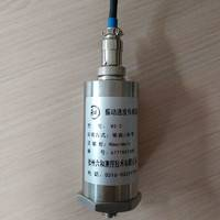VS-2在线式测振传感器