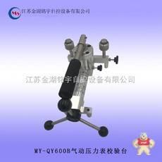 MY-QY600B