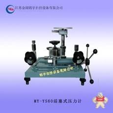 MY-YS60