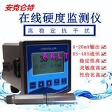 AKLT-YD水质硬度在线检测仪_污水锅炉水处理硬度检测仪_钙镁纳氯氟离子硬度检测仪