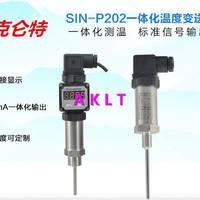 AKLT-SIN一体化温度变送器_插入式一体化温度传感器_ 赫斯曼一体化温度变送器