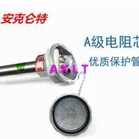 AKLT-WRP型铂铑热电偶_刚玉管铂铑热电偶_耐高温铂铑温度传感器