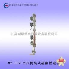 MY-UHZ-25Z
