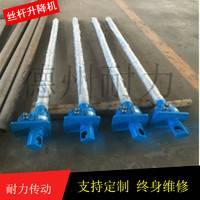 SWL2.5T蜗轮丝杆升降机/丝杆升降机 蜗轮丝杆升降机 螺旋升降机 丝杆升降机生产厂家