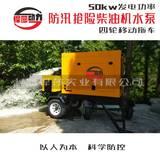 湖南1000方大流量防汛排污水泵,防堵塞柴油机水泵