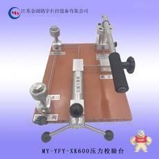 MY-YFY-XK600