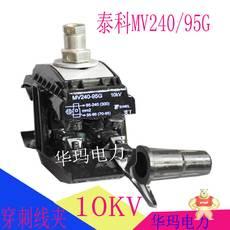 MV240/185