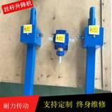手动丝杆升降机 仪器升降机手动丝杆升降台 手摇式微调升降机器