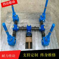 供应四台同步精密丝杆升降机高精度 定做工程提升专用丝杠升降机