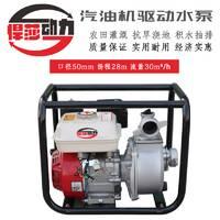 悍莎80方小型汽油机抽水泵 防汛排污水泵