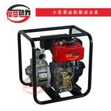 悍莎动力 6寸柴油机水泵 柴油抽水机