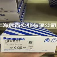 FPG-PN8AN|FPG-PN2AN  AFPG43630  AFPG43610松下PLC