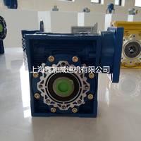 RV110蜗轮蜗杆减速机高刚性 高品质  上海大厂 实力雄厚