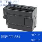 国产全新全兼容西门子plc S7-200 CPU224 CN可编程控制器现货包邮