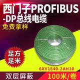西门子PROFIBUS电缆6XV1830-0EH10