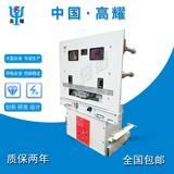 高耀ZN85-40.5 1250 31.5 10KV 户内 高压开关 真空开关 真空断路器