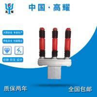 高耀厂家批发 Lw8-40.5 户外 35KV 高压Lw8  六氟化断路器 包邮