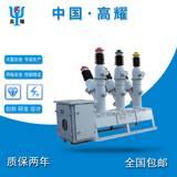 高耀 专业 厂家 批发 LW8-40.5 罐式 六氟化硫 高压 断路器 品质保证