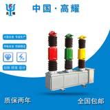 高耀 LW16-40.5 630A 户外 高压 六氟化硫断路器 六氟化硫开关