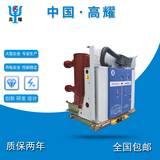 高耀厂家批发 VS1-12 603A 1250A 户内 高压 真空 断路器 手车式