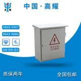 高耀 基业箱 配电箱 家用电控箱 电气柜控制箱 强电箱 明暗装箱