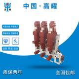 高耀 厂家直销 TYD-12/630 三工位 侧装式 户内 高压 真空 断路器