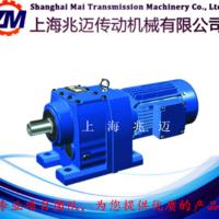 上海兆迈  现货供应 R167  斜齿轮硬面减速机