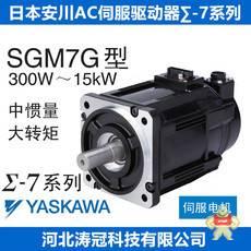 SGM7G-75AFC61SGD7S-550A00A